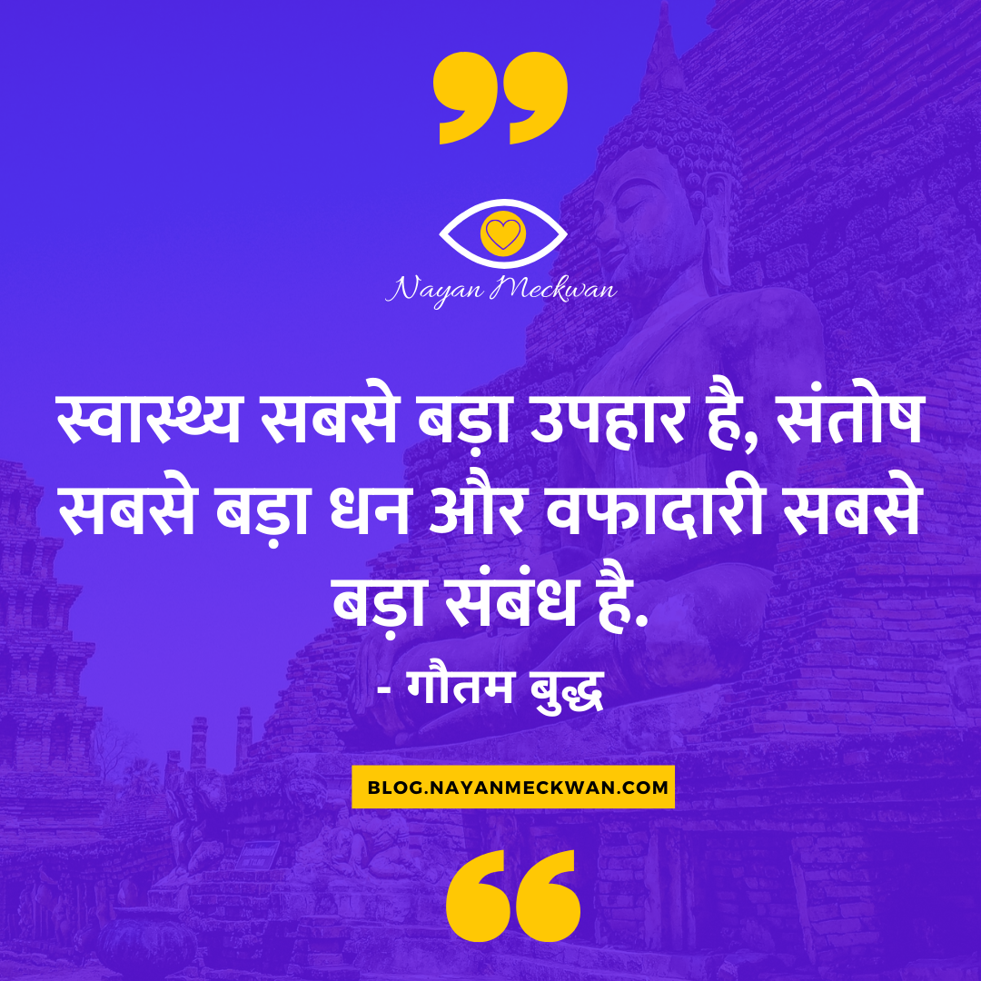 Mahatma Gautam Buddha Quotes in Hindi  Pinterest