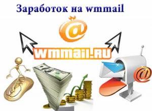 wmmail-300x219.jpg