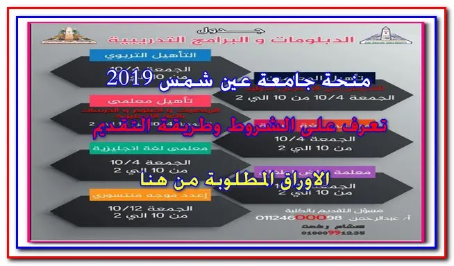 جامعة عين شمس تعلن عن منحة 2019 دبلومات وبرامج تدريبية سارع بالاشتراك