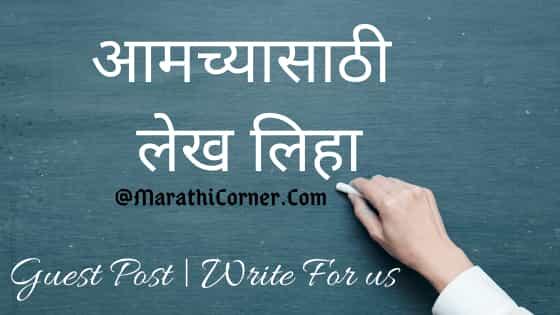 Marathi Guest Post Website