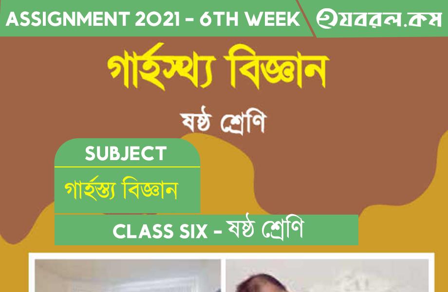 Class Six 6th Week | Home Science Assignment 2021 | গার্হস্ত্য বিজ্ঞান অ্যাসাইনমেন্ট ২০২১