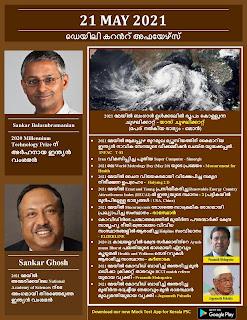 Daily Malayalam Current Affairs 21 May 2021