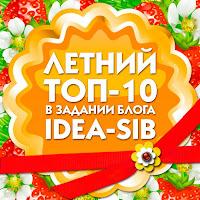 http://idea-sib.blogspot.ru/2014/07/62.html#more