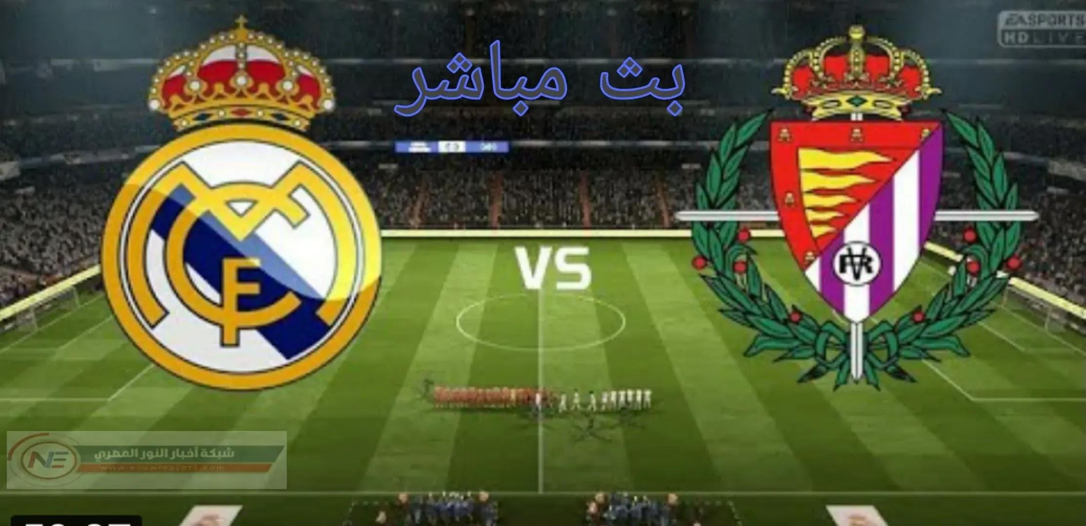 مشاهدة مباراة ريال مدريد و بلد الوليد بث مباشر اليوم السبت 20-02-2021 في الدورى الاسباني بجودة عالية HD بدون اي تقطيع