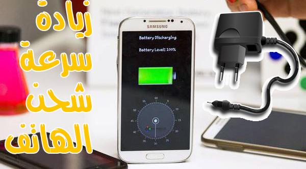 تعرف على هذا التطبيق الذي سوف يساعد هاتفك في شحن سريع