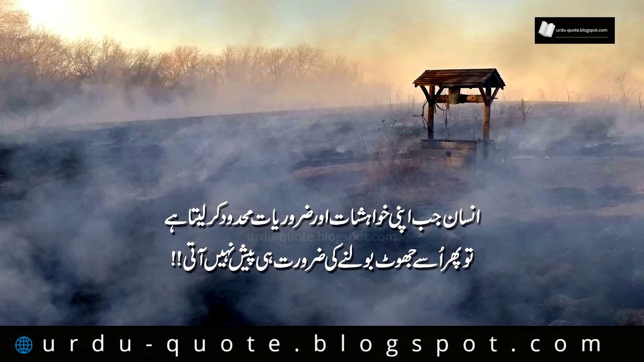 Inspirational Quotes Motivation: Famous Urdu Quotes