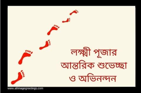 Kojagari Lakshmi Puja 2020 Images, Pictures, Whatsapp Status, Wishes, Greetings.