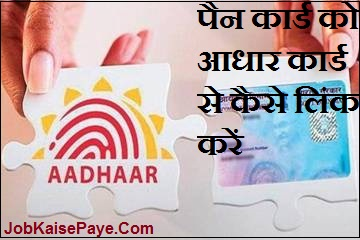 How to link PAN card to Aadhar card from mobile