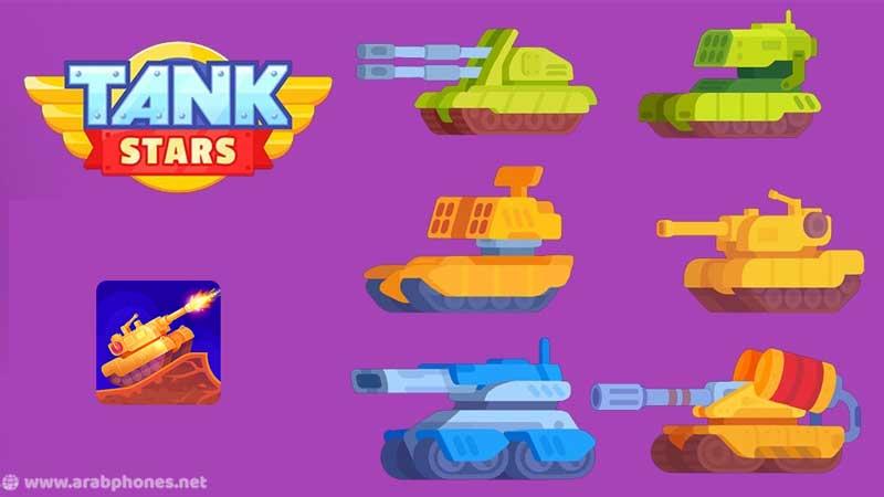 تحميل لعبة tank stars مهكرة من ميديا فاير