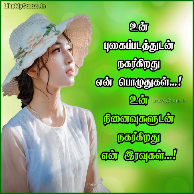 உன் புகைப்படம் கவிதைகள்... Tamil Kavithai For Lovers...
