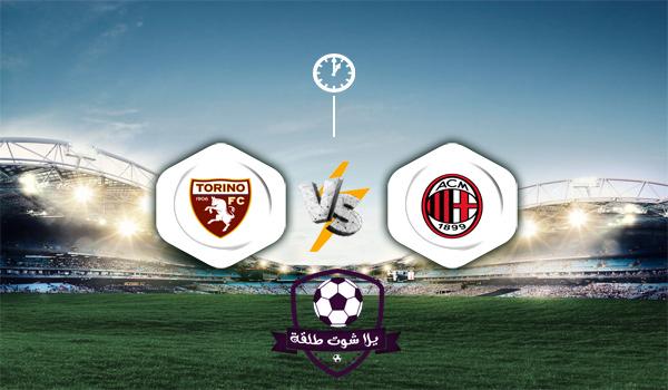 ميلان وتورينو-يلا شوت-يلا شوت حصري-يلا شوت الجديد - yalla shoot new -  Milan vs Torino