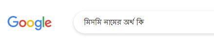 মিসমি নামের অর্থ কি, মিসমি নামের বাংলা অর্থ কি, মিসমি নামের ইসলামিক অর্থ কি, Mismi name meaning in Bengali arabic islamic, মিসমি কি ইসলামিক/আরবি নাম
