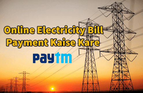 online-electricity-bill-pay-kaise-kare