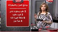 برنامج المطبخ حلقة الخميس 28-5-2015 مع الشيف آية حسنى قناة الحياة الحلقة كاملة