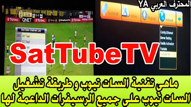 ماهي تقنية SatTubeTV و طريقة تشغيل السات تيوب علي جميع الرسيفرات الداعمة لها