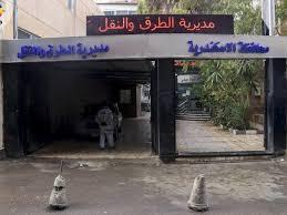 مديرية الطرق والنقل بالاسكندرية