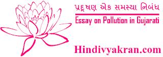 "Gujarati Essay on ""Pradushan ek Samasya"", ""પ્રદૂષણ એક સાર્વત્રિક સમસ્યા નિબંધ"" for Students"