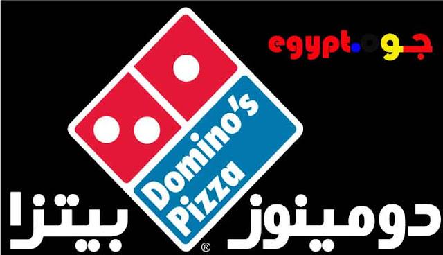 عناوين فروع دومينوز بيتزا Domino's Pizza بالتفصيل و ارقام هواتفها