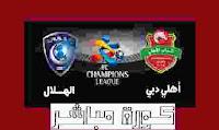 مواعيد مباريات الهلال السعودي القادمة في جميع البطولات والمسابقات