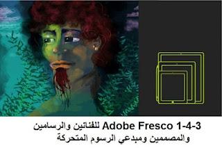 Adobe Fresco 1-4-3 للفنانين والرسامين والمصممين ومبدعي الرسوم المتحركة