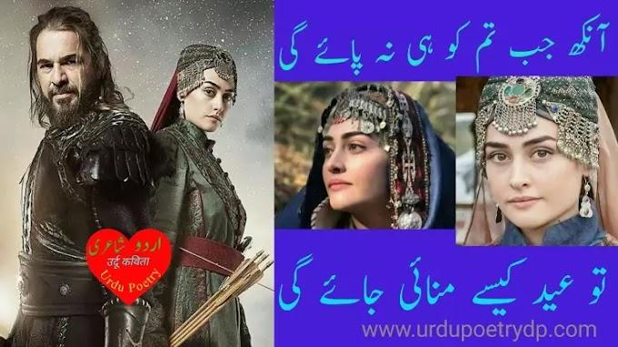 Best Eid Poetry In Urdu