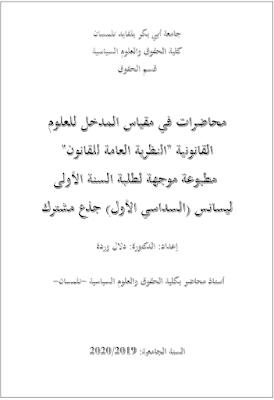 محاضرات في مقياس المدخل للعلوم القانونية (النظرية العامة للقانون) من إعداد د. دلال وردة PDF