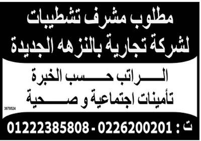 وظائف جريدة الاهرام اليوم الجمعة 15 يناير 2021 - 15/1/2021