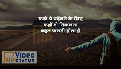 Motivational Status In Hindi For Whastapp, Facebook, Instagram