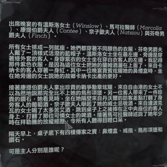 冤罪殺機 2 第六關金朵希謎題答案深入研究 | 娛樂計程車