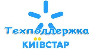 Техподдержка, телефон и горячая линия Киевстар