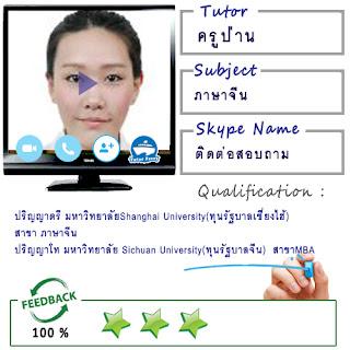 หาครูสอนออนไลน์ ต้องการเรียนออนไลน์ที่บ้าน Tutor Ferry Live รับสอนภาษาจีนออนไลน์