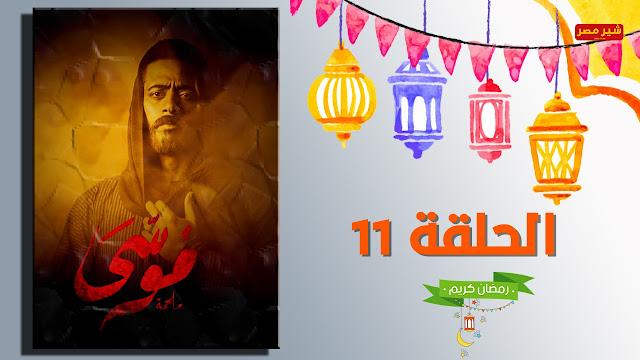 مشاهدة الحلقة 11 من مسلسل موسي بطولة محمد رمضان - مسلسل موسي كامل - مشاهدة وتحميل مسلسل موسي بجودة عالية