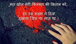 hindi whatsapp status images