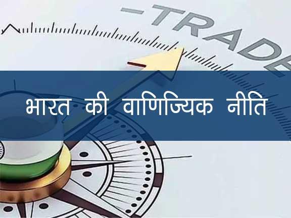 भारत की विदेश व्यापार नीति