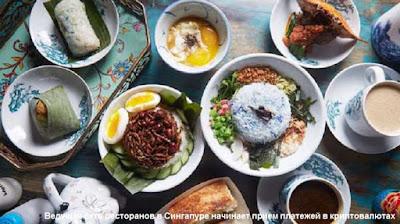 Ведущая сеть ресторанов в Сингапуре начинает прием платежей в криптовалютах