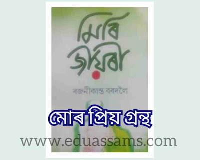 My Favourite Book In Assamese,মোৰ প্ৰিয় গ্ৰন্থ-মিৰি জীয়ৰী,miri jiyori,অসমীয়া ৰচনা,Assamese,rajanikanta bordoloi in assamese,