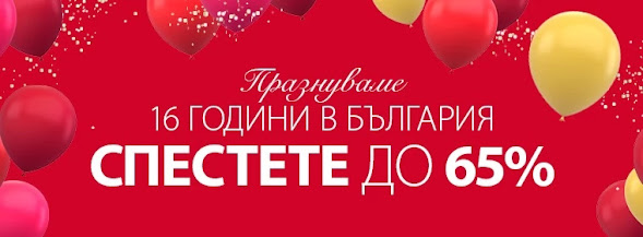 JYSK каталози и брошури от 7-13.10 2021 → ПРАЗНИК НА ЦЕНИТЕ до -65%