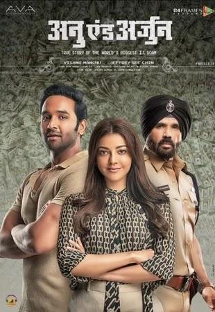 Mosagallu (Anu and Arjun) 2021 Movie Review