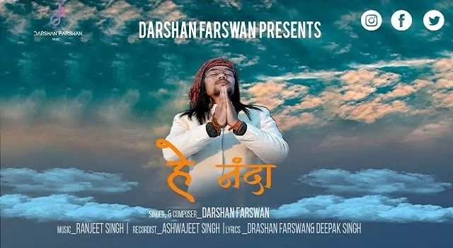 हे नंदा Hey Nanda Bhajan Song Mp3 Download - Darshan Farswan  | Nandadevi Jagar