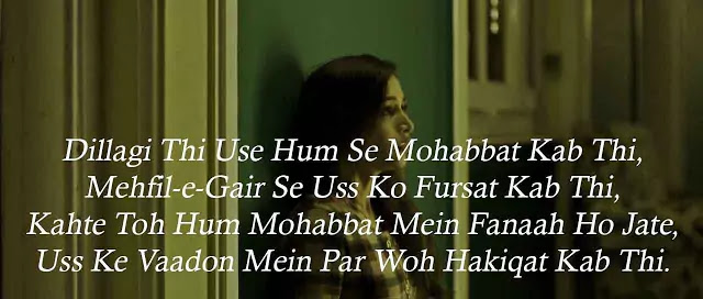 best sad shayari for gf in hindi