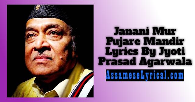 Janani Mur Pujare Mandir Lyrics