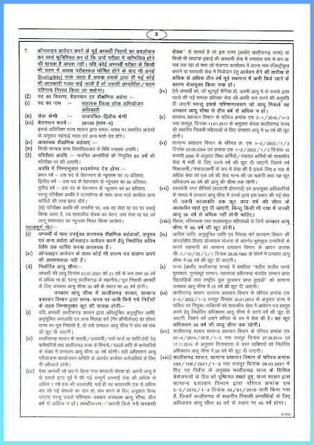 govt-jobs-chhattisgarh-public-service-commission-cgpsc-assistant-district-public-prosecution-officer-adppo-recruitment-indiajoblive.com-_page-0002