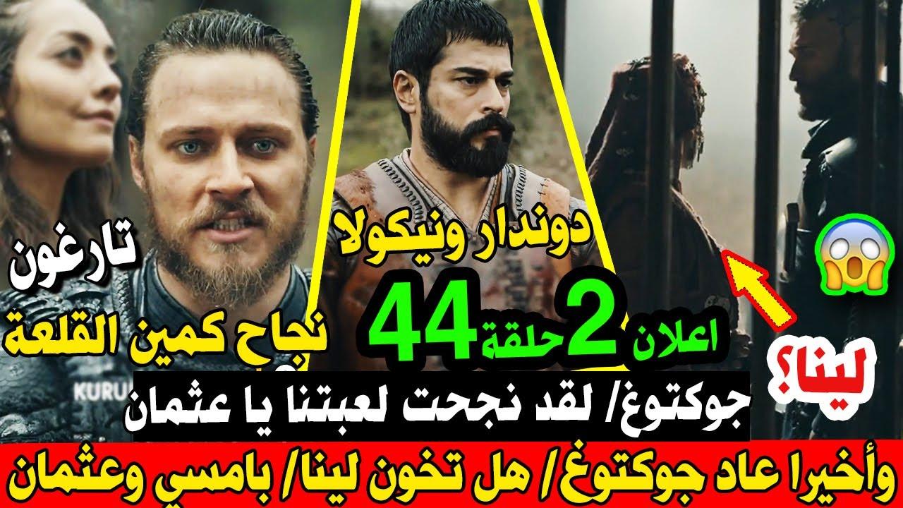 مسلس المؤسس عثمان الحلقة 44 اعلان 2 وأخيرا عودة جوكتوغ و تارغون و نجاح خطة القلعة