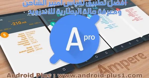 تحميل تطبيق امبير برو Ampere pro المدفوع لقياس قوة الشاحن وفحص حالة البطارية للاندرويد - Android Plus