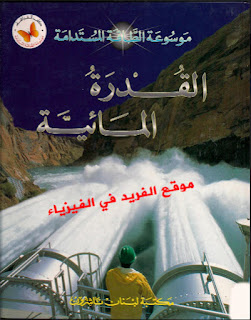 تحميل كتاب القدرة المائية pdf موسوعة الطاقة المستدامة ، الطاقة الكهرومائية Hydropower ، طاقة المياه ، بحث عن الطاقة المائية ، الطاقة المائية واستخدماتها ، سلبيات وايجابيات الطاقة الكهرومائية ، موضوع الطاقة الكهرومائية pdf