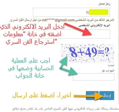 الحصول على الرقم السري لمسار وحل مشاكل الدخول و استرجاع كلمة المرور