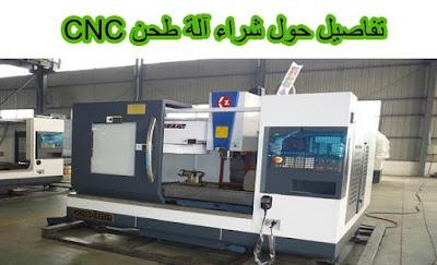 تفاصيل حول شراء آلة طحن CNC