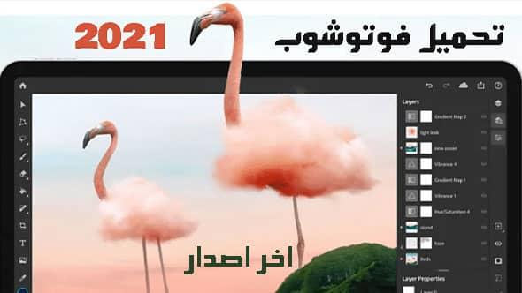تحميل فوتوشوب 2021 أخر إصدار  download adobe photoshop 2021