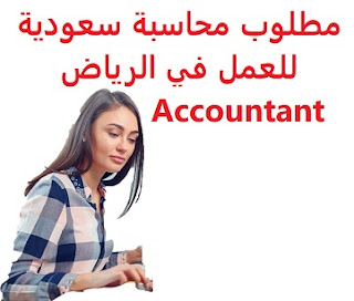 A Saudi accountant is required to work in Riyadh To work for a maintenance company in Riyadh Time type: Full-time Qualification : BA Experience : At least one to three years of work in the field The applicant must be a Saudi national Salary : It is decided after the interview