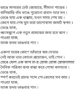 Hridoy Bhangbar Gaan Lyrics Fossils